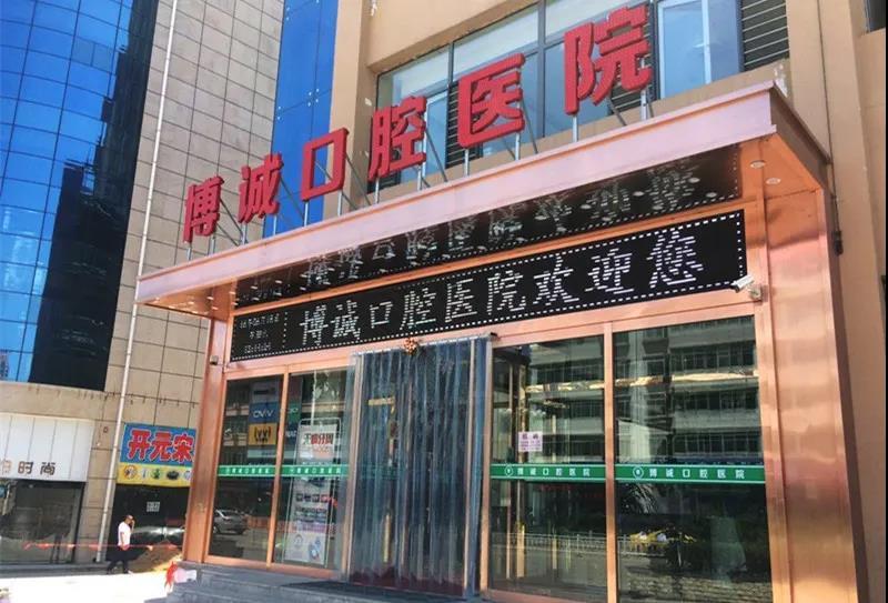 博诚口腔医院向大同平城区红十字会定向捐赠仪式圆满结束!(图12)